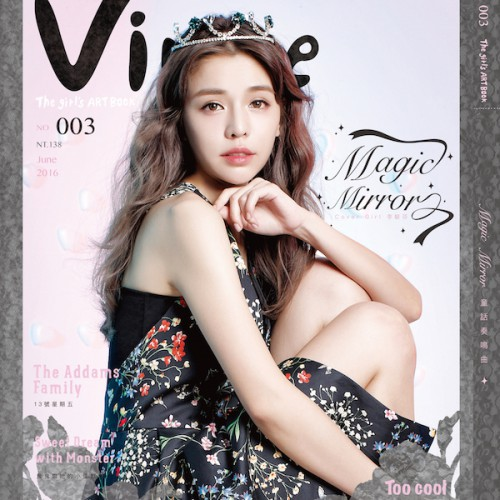 台湾ファッション雑誌「Vinge」6/5発売号にて田中里奈さんキャスティング
