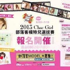 台湾ガールズイベントChoc Girls Collection(CGC)2013にてブロガーモデルオーディションを実施し、インフルエンサーネットワーク拡大