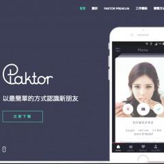 ソーシャルマッチングアプリの「Paktor」がライブストリーミングアプリ「17」の株取得