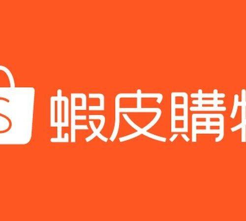 東南アジア、台湾で拡大中のECサイトShopee(蝦皮)が昨年比2倍の2018年1Q流通総額(GMV)約2,100億円