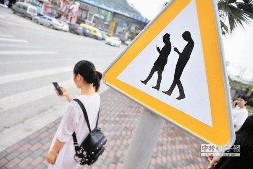 低頭族。台湾ではSNSなどのチェックのためにスマートフォンを長時間チェックする人を指す。