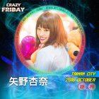 台南で行われた音楽フェスCrazy Friday Music Festival 瘋狂星期五國際音樂節にてやのあんなさんキャスティング