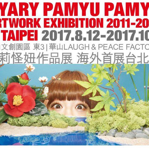 きゃりーぱみゅぱみゅARTWORKS展  in 台北の運営・販売及びプロモーション