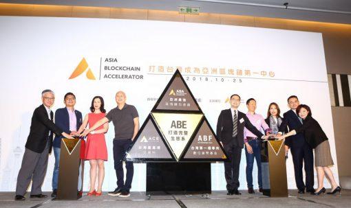 台湾発のブロックチェーン事業を持つスタートアップのためのアクセラレータ―ABA