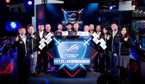 台湾で発足したeスポーツ振興のための「ROG 校園電競聯盟」