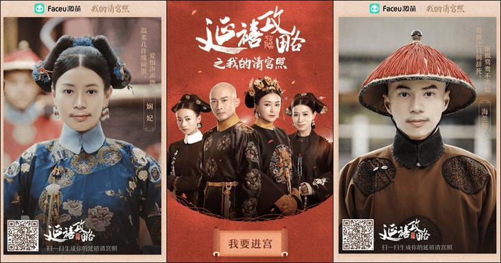 2018年台湾ではやった中国ドラマ「延禧攻略」