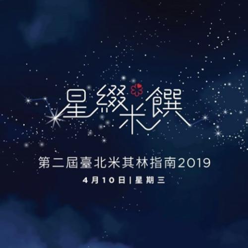 ミシュランガイド 台北 2019(米其林指南臺北2019)星獲得レストランを発表!
