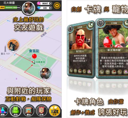 ポケモンGO(Pokemon GO)に似ている台湾アプリ「怪獸社區」が話題に
