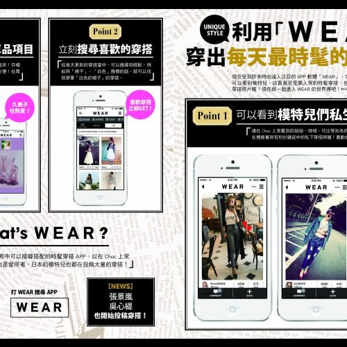 台湾ガールズイベントChoc Girls Collection(CGC)2014WEARステージ実施