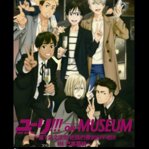 勇利!!!on MUSEUM展 in 台北の運営・販売及びプロモーション