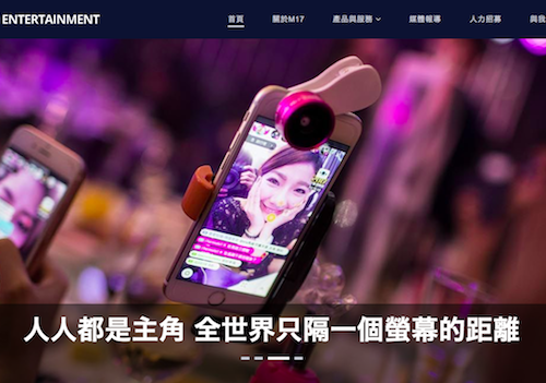 「17 Media」を運営するM17 Entertainmentが2,500万米ドル(約28億円)の資金調達