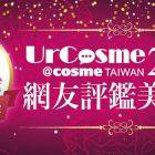 2018年に台湾で流行ったコスメとは!?2018Urcosmeアワード総合賞ベスト3を紹介