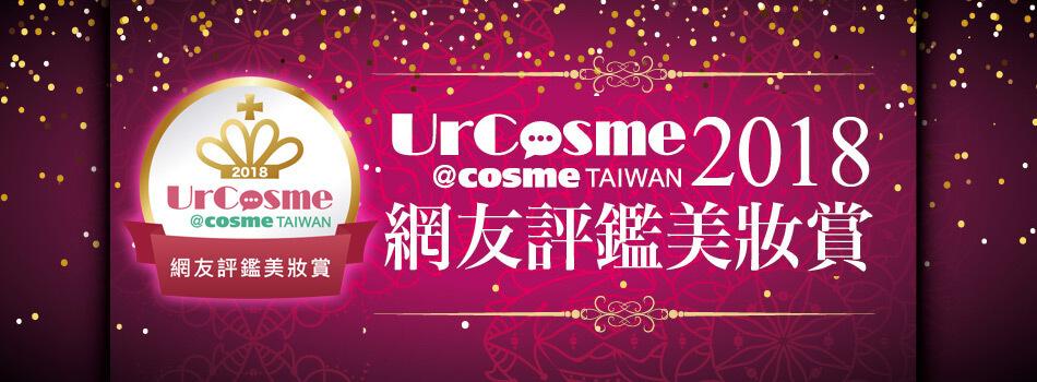Urcosme2018網友評鑑美妝賞