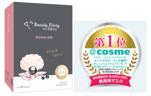 台湾コスメ、スキンケアブランドの我的美麗日記のフェイスパック