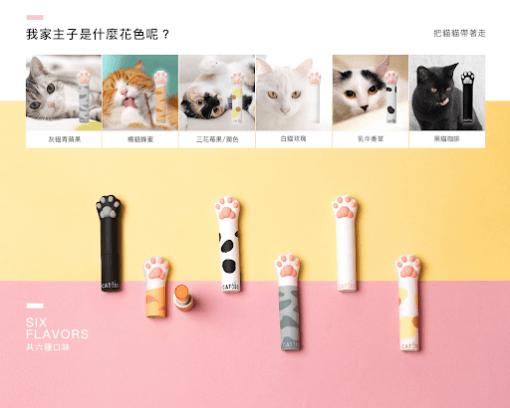 台湾ブランドのCATiSSの商品であるリップバーム