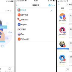 今台湾で大人気なアプリ、「Payke」とは?