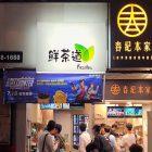 お茶が一番人気?台湾人はドリンクスタンドで何を選好する?