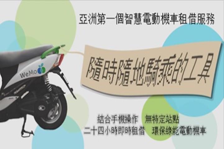 オートバイのシェアリングエコノミー