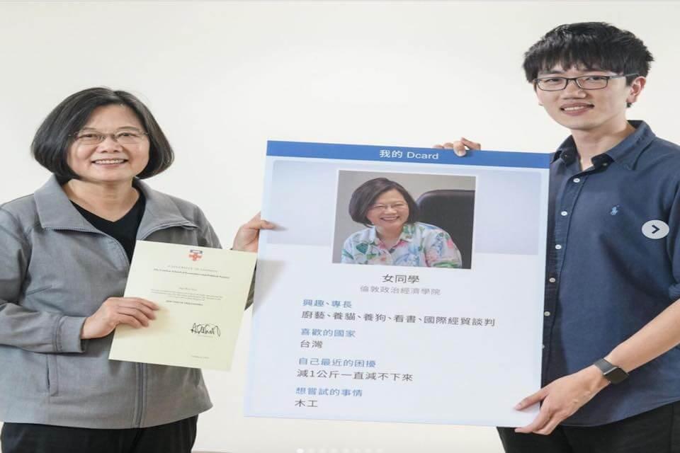 台湾大統領とDcardCEO