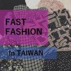 日本のブランドが台頭?!台湾のファストファッション事情