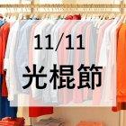 台湾での11月11日のシングルズデー(光棍節)とは?