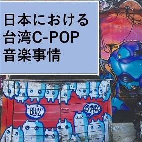 日本における台湾C-POP音楽事情