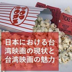 日本における台湾映画の現状と台湾映画の魅力