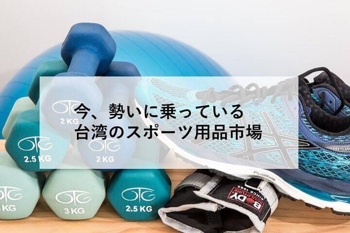 台湾スポーツ用品市場