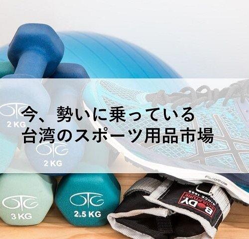 今、勢いに乗っている台湾スポーツ用品市場