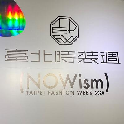 10日間にわたる臺北時裝週(台北ファッションウィーク)が開催!